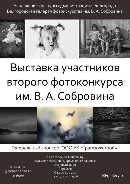 Выставка участников второго фотоконкурса им. В. А. Собровина