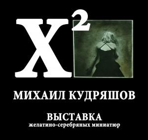 afisha Kydryashov