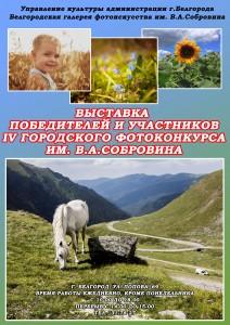 Афиша А3 - 42 х 29.7