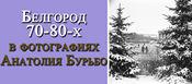 Belgorod copy