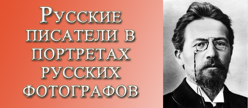 Russian writer copy