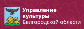 Сайт управления культуры г. Белгорода